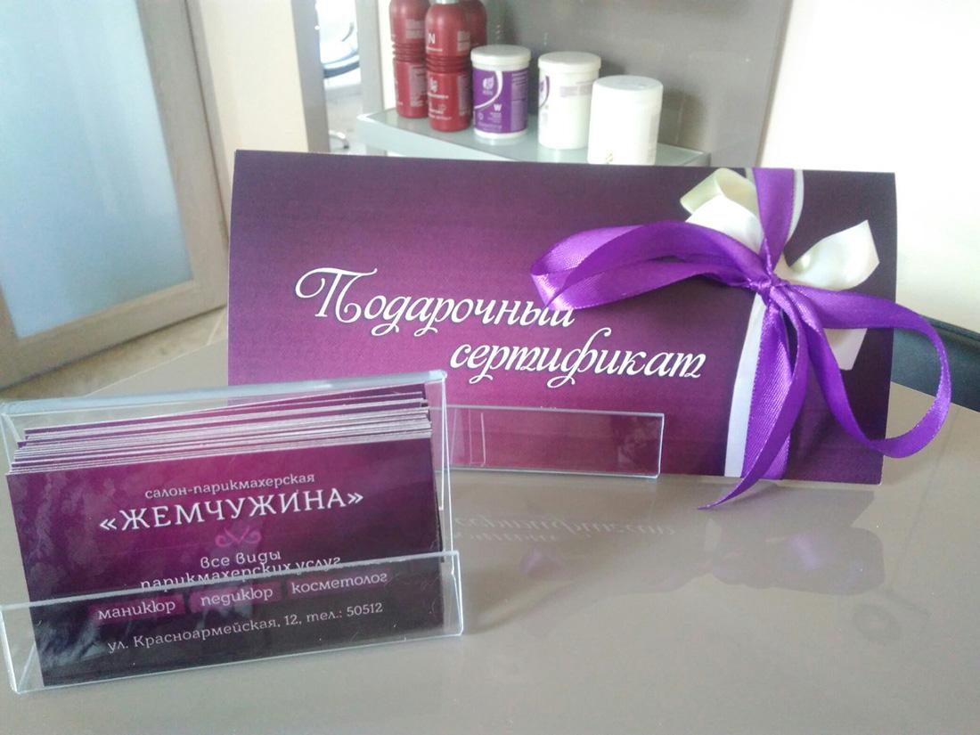 поздравление с вручением сертификата на косметику приема граждан главой