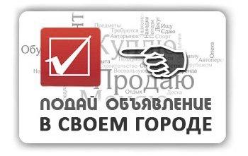 Разместить объявление