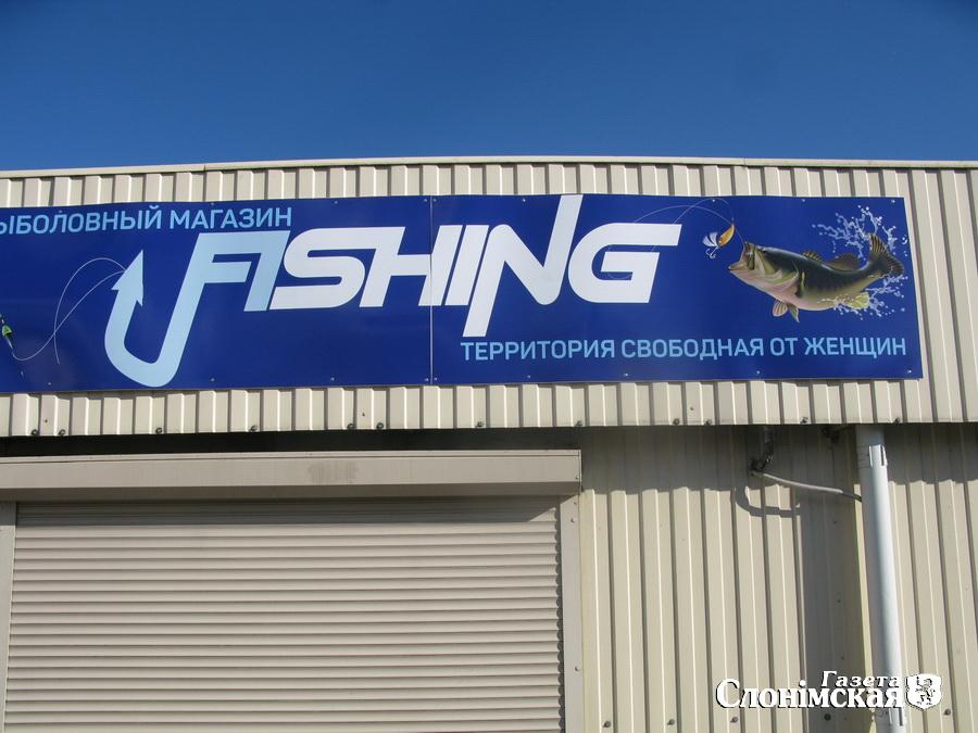 рыбалка,вывеска,магазин