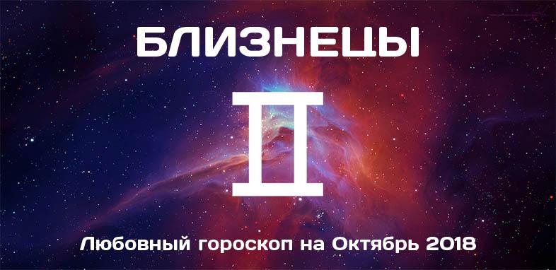 Стрелец  гороскоп на 10 марта года для знака зодиака близнецы.