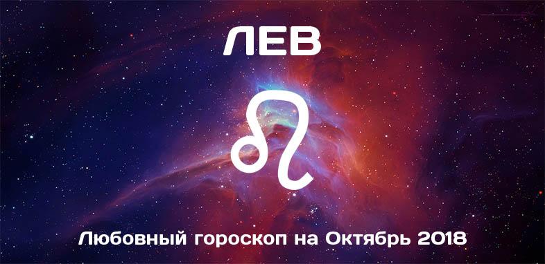 Бесплатный точный общий гороскоп для знака зодиака лев на 14 февраля года.