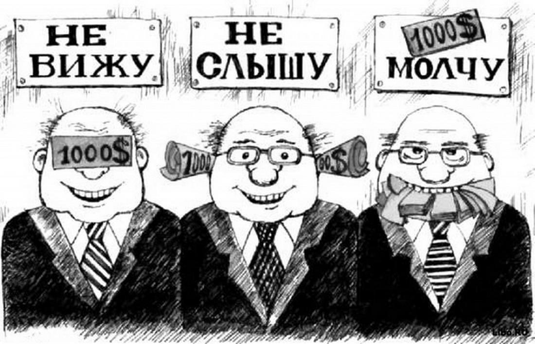 карикатура,деньги,не вижу,не слышу,молчу