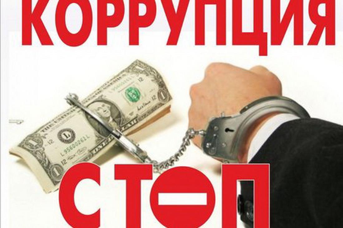 рука,деньги,взятка,наручники