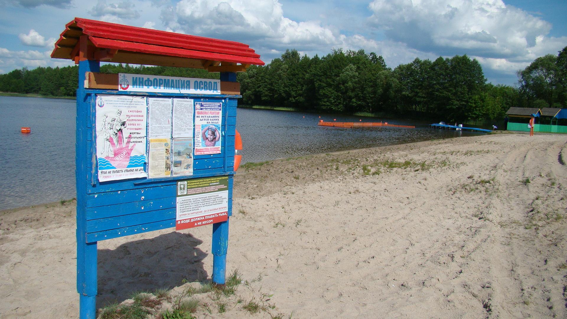 пляж лобазовка
