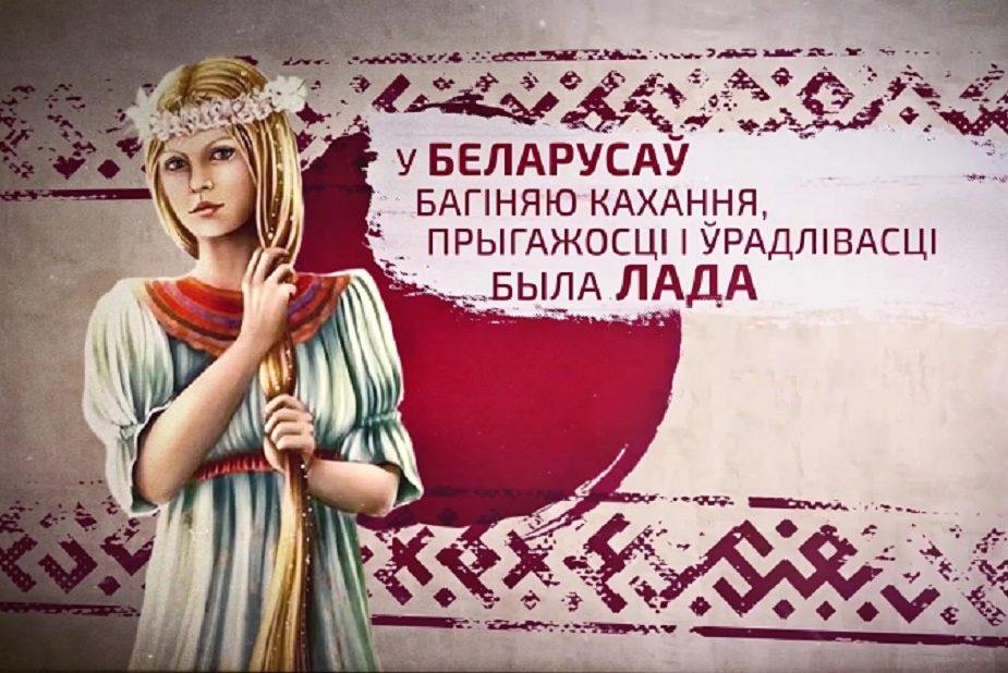 Лада, багіня кахання ў беларусаў