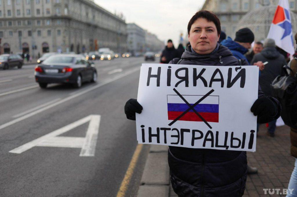 Протесты против интеграции с Россией