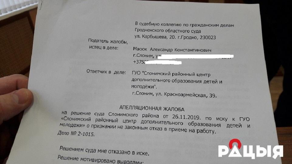 Апелляционная жалоба, Алесь Масюк