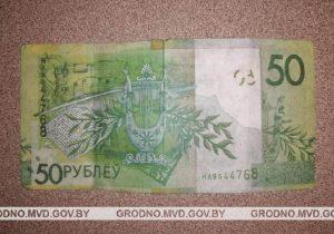 фальшивка, 50-рублёвка, печатали в Гродно