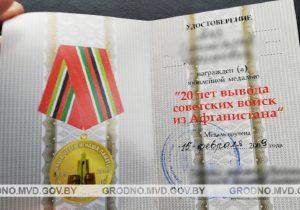 медаль, юбилейная, за Афганистан