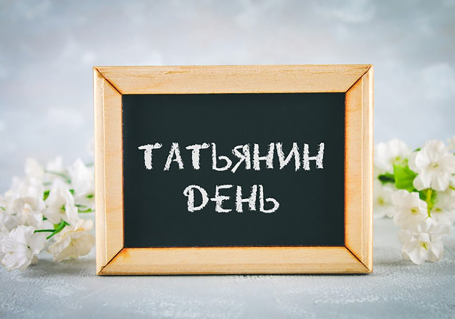 Тетьянин день