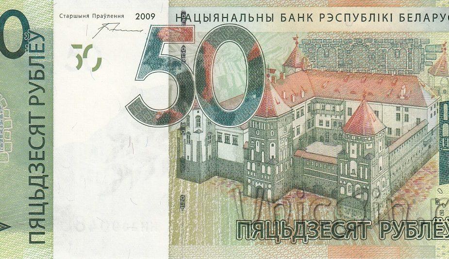 50 рублей, РБ