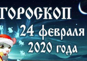 Гороскоп на 24 февраля