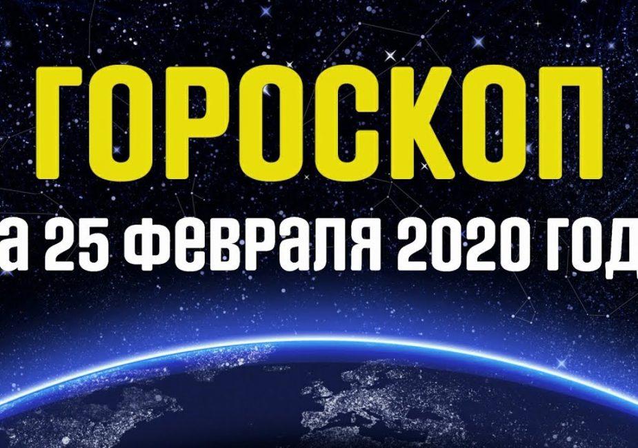 Гороскоп на 25 февраля, 2020 год