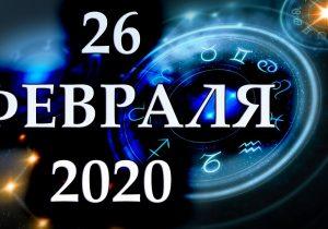 Гороскоп на 26 февраля