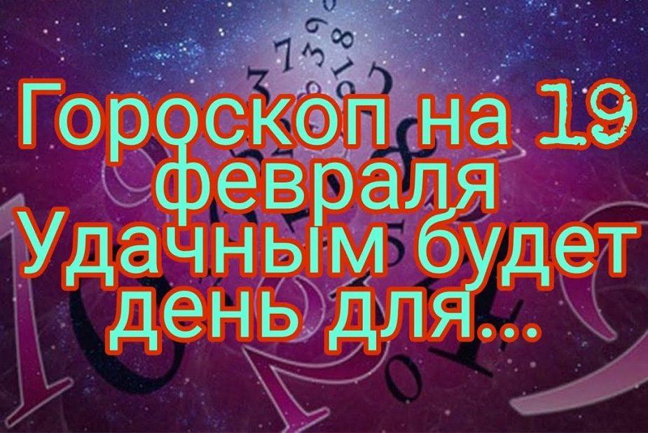 гороскоп, на 19 февраля