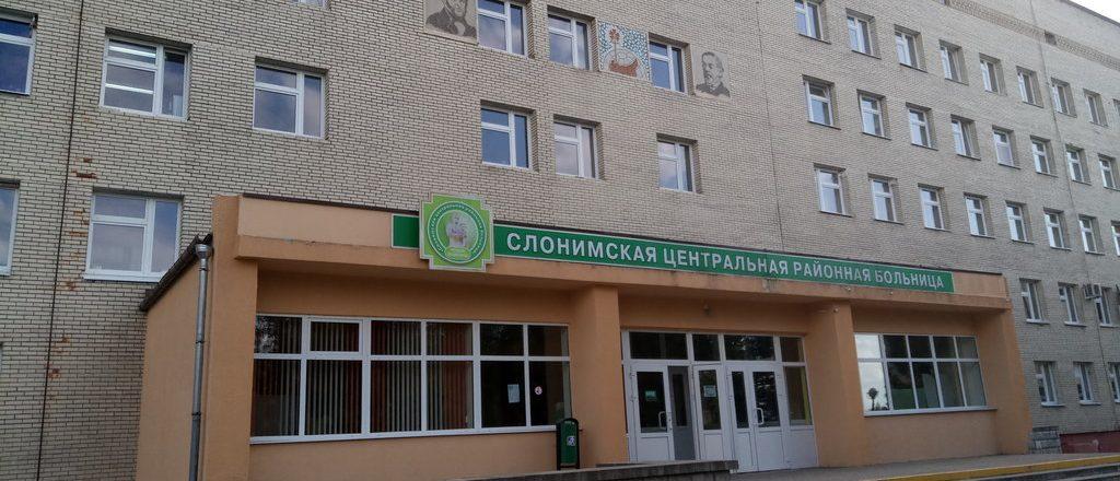 Слонимская ЦРБ. Фото Яндекс