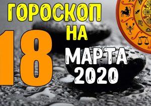 Гороскоп на 18 марта