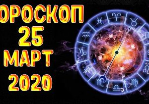 Гороскоп на 25 марта