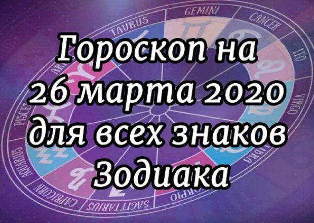 Гороскоп на 26 марта