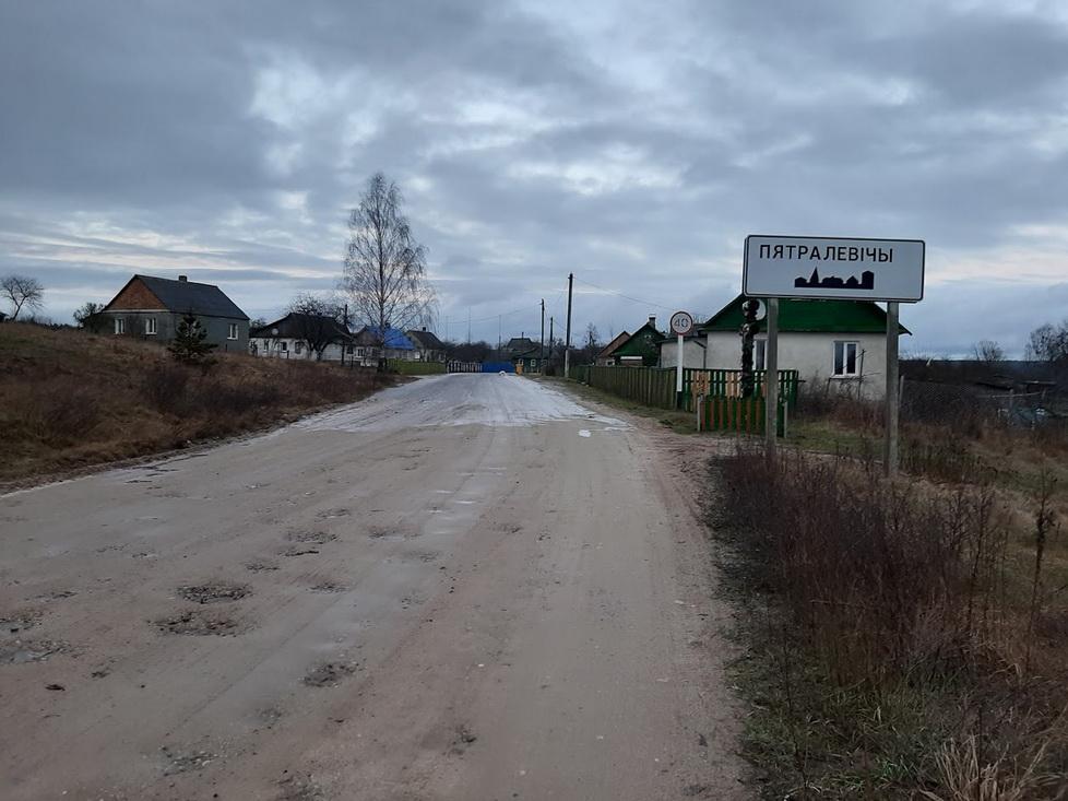 Пятралевічы