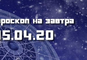 Гороскоп на 5 апреля