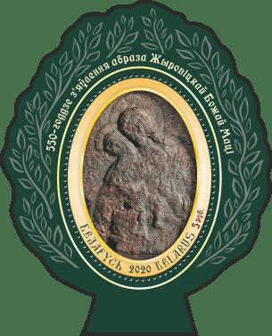 марка жировичи