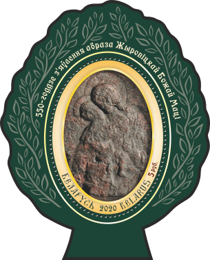 № 1347 550-годдзе з'яўлення абраза Жыровіцкай Божай Маці (550-летие явления иконы Жировичской Божией Матери) 5 руб.