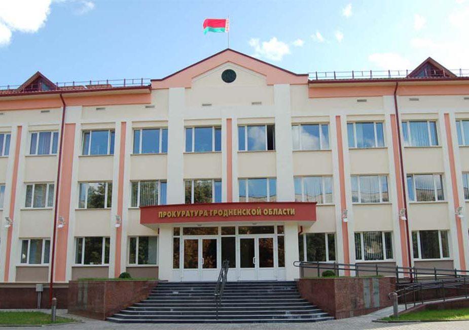 Прокуратуры Гродненской области