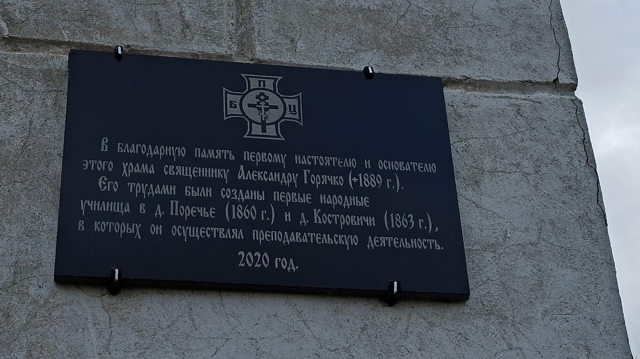 Мемориальная доска на храме