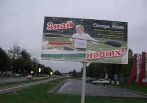 Білборд у гонар Іны Саўчук у Мастах
