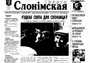 газета слонімская