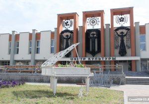 Слонимский центр культуры и отдыха