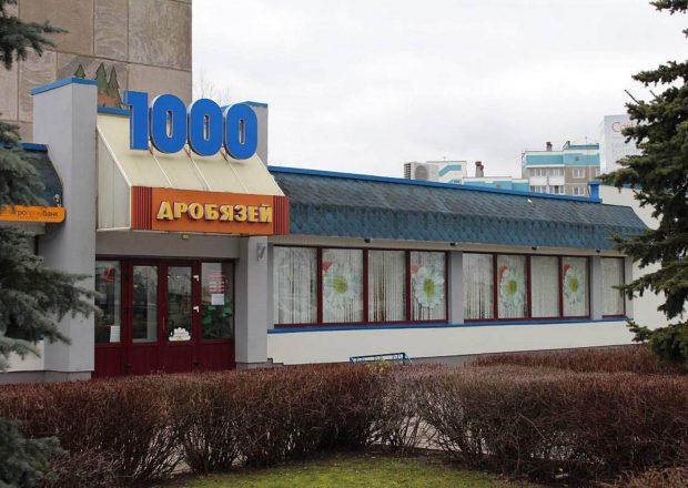 "Магазин ""1000 мелочей"""