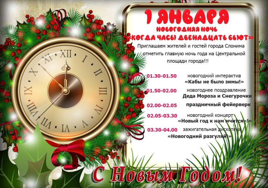 программа на новый год