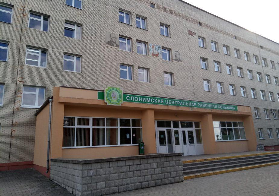 слонимская поликлиника