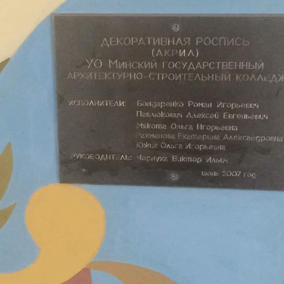 Табличка с именами художников