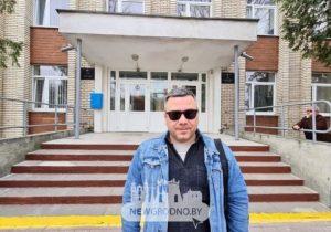 В Гродно оштрафовали редактора информационного портала Newgrodno.by на 725 рублей за распространение экстремистских материалов