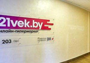 В крупнейший интернет-магазин Беларуси «21 век» пришли силовики. Задержан один из соучредителей