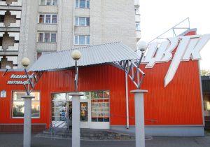 В 2021 году в Барановичах начал свою работу интернет-магазин строительных материалов и товаров для дома «Цвiк» www.cvik-torg.by